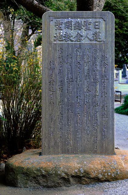 宗祖讃歎之碑(しゅうそさんだんのひ)