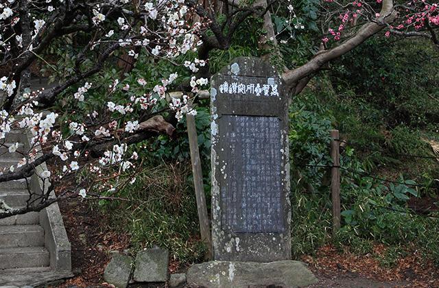 仙覚律師之碑(せんがくりっしのひ)